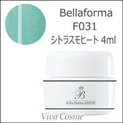 【600円クーポン】 Bellaforma ベラフォーマ F031 シトラスモヒート 4ml《ネイル ジェルネイル カラージェル ネイル 国産》