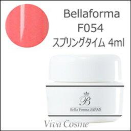 Bellaforma berafoma F054彈簧時間4ml《指甲凝膠指甲彩色凝膠指甲國產》