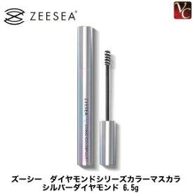 【3,980円〜送料無料】ZEESEA ズーシー ダイヤモンドシリーズカラーマスカラ シルバーダイヤモンド 6.5g《コスメ ズーシー マスカラ》