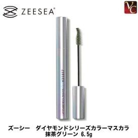 【3,980円〜送料無料】ZEESEA ズーシー ダイヤモンドシリーズカラーマスカラ 抹茶グリーン 6.5g《コスメ ズーシー マスカラ》
