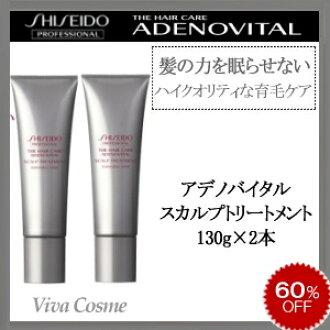 資生堂 專業 adenovital 頭皮治療 130 g × 2