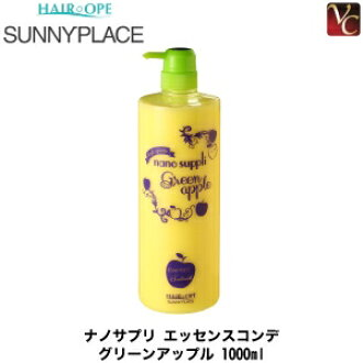 Sunny place Nano pre essence Conde Green Apple 1000 ml