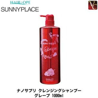 Sunny place grape Nano PRI of cleansing shampoo 1000 ml