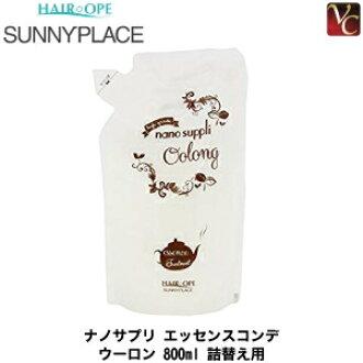 Sunny place Nano pre essence Conde Oolong 800 ml refill