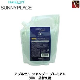 サニープレイスアプルセルシャンプープレミアム 800 ml are refillable