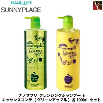 Sunny place nano supplement cleansing shampoo & エッセンスコンデ (green apple) for each 1,000 ml set << hair salon shampoo treatment set salon monopoly treatment shampoo hair salon monopoly shampoo >>