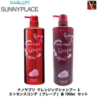 Sunny place nano supplement cleansing shampoo & エッセンスコンデ (grape) for each 1,000 ml set << hair salon shampoo treatment set salon monopoly treatment shampoo hair salon monopoly shampoo >>