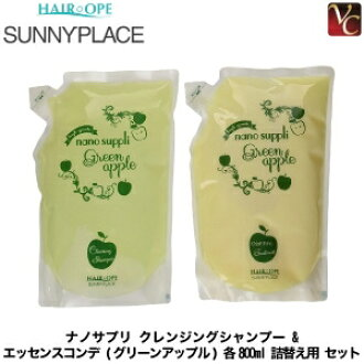 Sunny place nano supplement cleansing shampoo & エッセンスコンデ (green apple) for each 800 ml refillable set