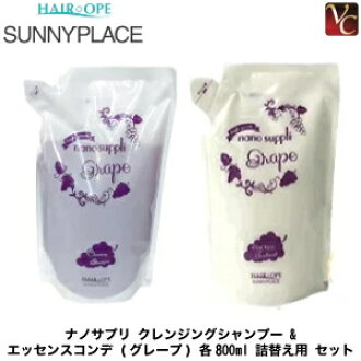 Sunny place nano supplement cleansing shampoo & エッセンスコンデ (grape) for each 800 ml refillable set << hair salon shampoo treatment set refilling salon monopoly treatment shampoo hair salon monopoly shampoo >>