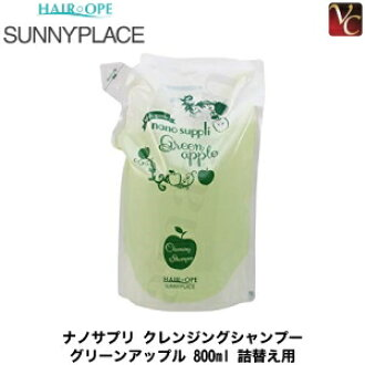 [ 5 pieces ] sunny place Nano PRI cleansing shampoo 800 ml refill