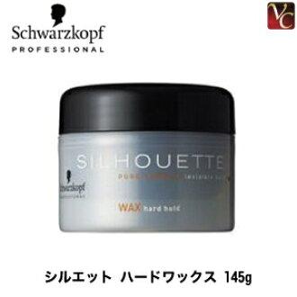 [ 4 pieces ] Schwarzkopf silhouette hard wax 145 g