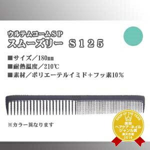 【200円クーポン】ウルテムコームSP スムーズリー S125 パールグリーン 《美容師 コーム 道具》