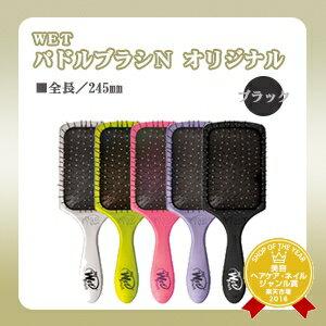 【ポイント3倍】WET ウェット パドルブラシN オリジナル ブラック 《ヘアブラシ 美容室 サロン 業務用》