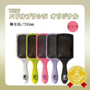 【ポイント3倍】WET ウェット パドルブラシN オリジナル ピンク 《ヘアブラシ 美容室 サロン 業務用》