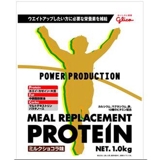 miruripureisumentopuroteingurikosapurimento(營養補助食品)/運動保健食品/蛋白質(g70840)<發送需要2-3天。>*20