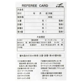 レフリー記録用紙(10枚入り) 【FINTA】フィンタ サッカー フットサル レフリー 審判用品 18FW(FT5166)*28