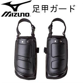 足甲ガード(野球)(左右1組) 【MIZUNO】ミズノ スロートガード 15SS(1DJLU10009)*25