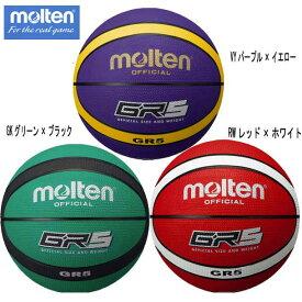 GR5/ゴムバスケットボール 5号球【molten】モルテン バスケットボール(BGR5 VY RW GK)*20