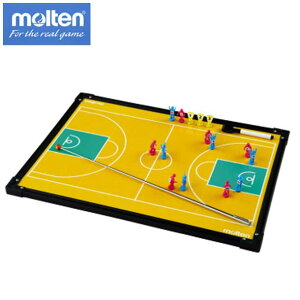 立体作戦盤 バスケットボール用【molten】モルテン バスケットボール(SB0080)*21