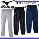 スウェットパンツ【MIZUNO】ミズノ ●スウェット 15SS(32MD5160)*60