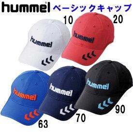 ベーシックキャップ【hummel】ヒュンメル キャップ 帽子 15SS(HFA4062)*68