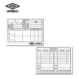 記録用紙 10枚入り【umbro】アンブロ サッカー グッズ15AW(UJS7015)<発送に2〜5日掛かる場合が御座います。>*19