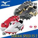 サムライ スピード  FS 2【MIZUNO】ミズノ ● ラグビーシューズ 15SS(R1GA1412)*63