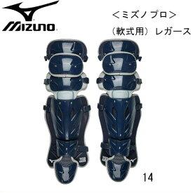 <ミズノプロ>(軟式用)レガース 【MIZUNO】ミズノ 野球 レガース (1DJLR110)*25