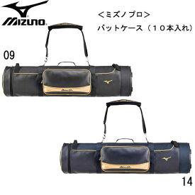 <ミズノプロ>バットケース(10本入れ) 【MIZUNO】ミズノ 野球 バットケース (1FJT6002)*27