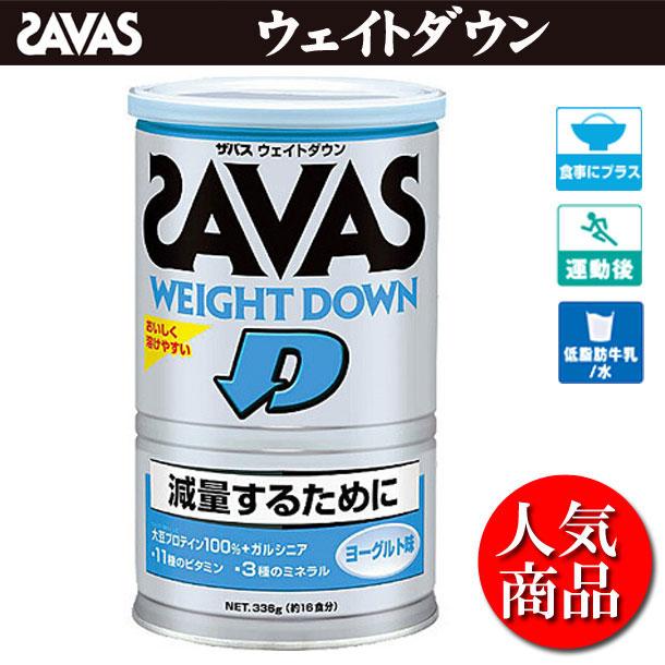 ウェイトダウンカン336g(約16食分)【SAVAS】ザバスサプリメント/プロテイン(CZ7045-asu)*25