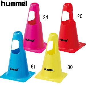 マーカーコーン10個セット【hummel】ヒュンメル マーカーコーン 16SS(HFA7005)*27