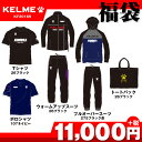 大人 ケルメ福袋2017【KELME】ケルメ (KF20169)*00