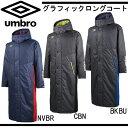 グラフィックロングコート【umbro】アンブロ● ロング コート 16AW(UCA1640B)*35