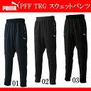 PFF TRG スウェットパンツ【PUMA】プーマ ● サッカーウェア スウエットパンツ (654697)*71