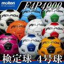 ペレーダ4000 4号球【molten】モルテン サッカーボール pf ボール(F4P4000)*33