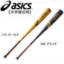 硬式用金属製バット(中学生用)ゴールドステージ SPEED AXEL QUICK【asics】アシックス 硬式金属製バット17SS(BB8751)*25