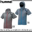 ライトスウェットS/Sフードジャケット【hummel】ヒュンメル サッカー ジャケット17SS(HAP8167H)*20