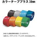 カラーテーププラス38mm【DOME】 ドーム テーピング(38MM)16SS *00