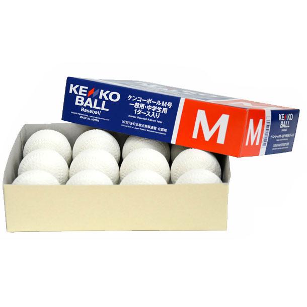 ナガセケンコー/軟式ボールM号(1ダース) 【KENKO】ナガセケンコー 軟式ボール 新公認球17FW(16JBR11100ダース)*25