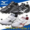 フランチャイズ F Edition Jr【MIZUNO】 ミズノ ジュニア野球ポイントスパイク14SS(11GP1442)*42
