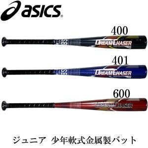 ジュニア 少年軟式金属製バット DREAM CHASER【ASICS】アシックス 野球 ジュニア 少年軟式用バット18FW (3124A031) *26