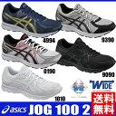 JOG 100 2【asics】アシックス ランニングシューズ 17SS(TJG138)*28