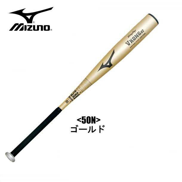 軟式用<ビクトリーステージ> Vコング02(金属製) 【MIZUNO】ミズノ 軟式金属バット 14SS(2TR-43320)<@m-b>*25