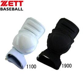 打者用エルボーガード 左右兼用【ZETT】ゼット 受注会限定モデル 14SS(BLL33)*20