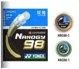 ナノジー98【YONEX】ヨネックスガツト・ラバー(NBG98)<メーカー取り寄せ商品のため発送に2〜6日掛かります。>*26