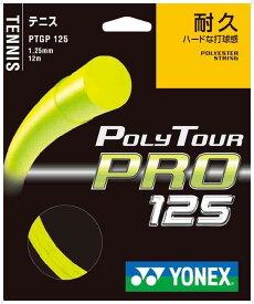ポリツア-プロ 125【YONEX】ヨネックスガツト・ラバー(PTGP125)*21