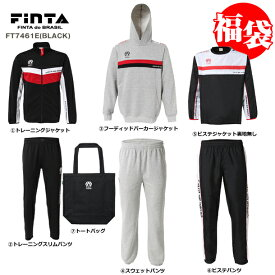 フィンタ 福袋 2021【FINTA】フィンタサッカー フットサル 福袋 (FT7461E/FT7461F)*34