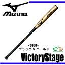 <ビクトリーステージ>ノック(カーボン製)【MIZUNO】ミズノ  ノックバット13ss(2TP-90790)<@m-b>*28