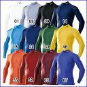 バイオギアシャツ ドライアクセル ハイネック長袖シャツ 【MIZUNO】ミズノ インナーシャツ (A60BS-350)*31