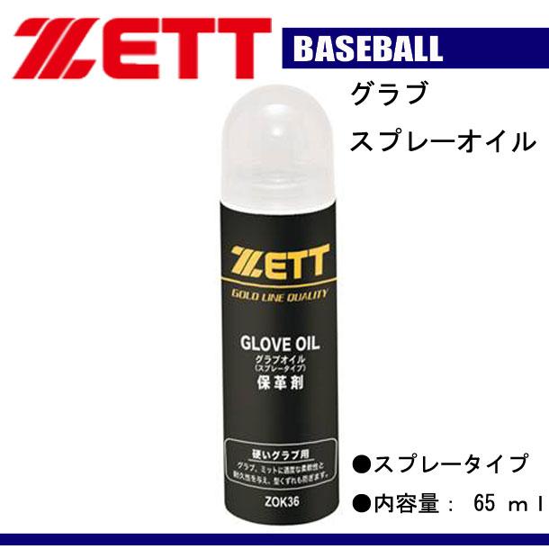 グラブ スプレーオイル【ZETT】ゼット野球 グラブアクセサリー(ZOK36)※20